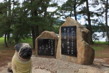 与謝野夫妻の碑
