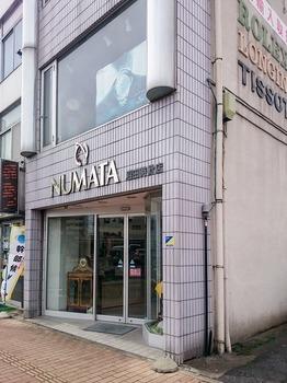 沼田時計店